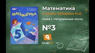 Задание № 3 - Математика 5 класс (Зубарева, Мордкович)