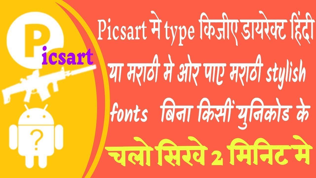 Fonts stylish for picsart