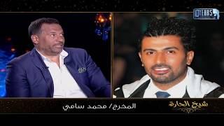 ماجد المصري يتحدث عن علاقته بالمخرج محمد سامي: «له فضل عليّ» (فيديو) | المصري اليوم