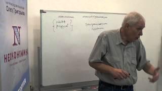Олег Григорьев. Лекция 2. Экономическая теория и управление фирмой, часть 2 (23.09.14)