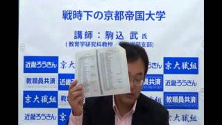 戦時下の京都帝国大学(ミニ講義 第15回 2012.11.20)