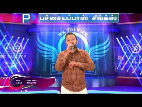 PS IP Programme - 4  Rajamagal Track 2A