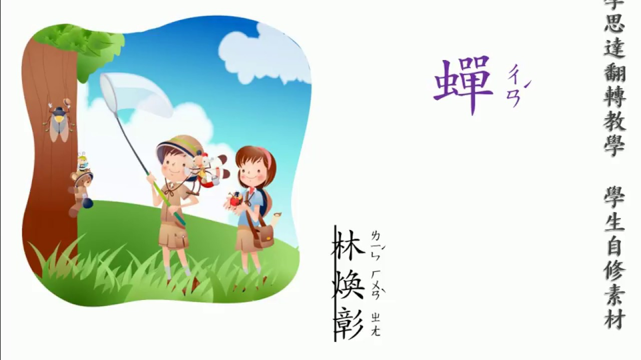 康軒國語 三下 蟬 - YouTube