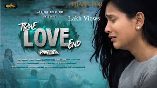 True Love End Independent Film Pain 2 || Memem Chesamu Lyrical Video song