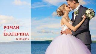 Свадебный клип Романа и Екатерины