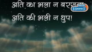 Kabir Vaani on Radio City Smaran: Verse 1