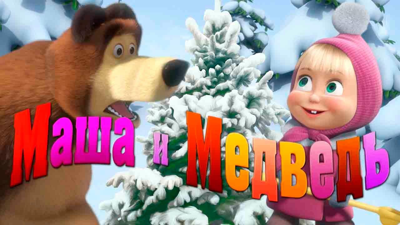 Маша и медведь серия поздравления с новым годом, фильма