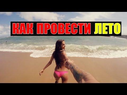 Смотреть клип Рома Акустик - Снова Лето