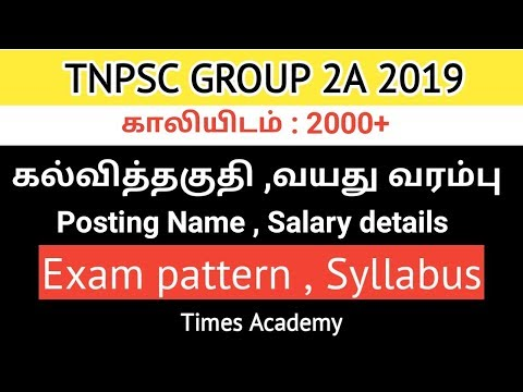 TNPSC GROUP 2A Exam qualification posting Syllabus