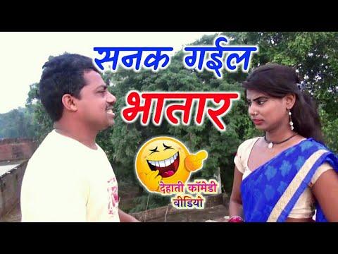|| COMEDY VIDEO || सनक गईल भातार || Bhojpuri Comedy Video |MR Bhojpuriya