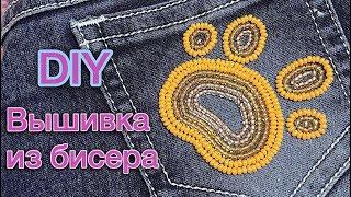 DIY ВЫШИВКА из бисера на шортах джинсах Мастер-класс EMBROIDERY on jeans TUTORIAL Давай порукоделим