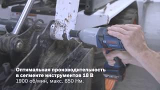 Аккумуляторный ударный гайковёрт GDS 18 V-LI. Купить гайковерт Bosch(Купить гайковерт Вы можете в ТСЦ Дровосек: ..., 2015-05-05T13:18:47.000Z)