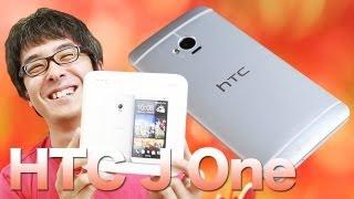 HTC J One がやってきた!開封動画 後編 / au HTL22