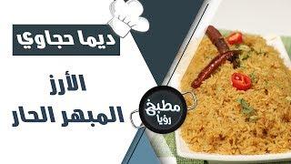 الأرز المبهر الحار - ديما حجاوي
