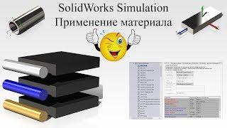 Solidworks Simulation. Виды материалов. Настройка материала / SolidWorks Simulation