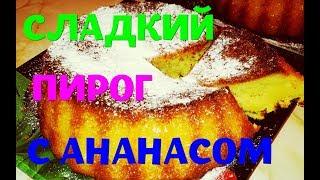 Пирог с ананасами Нежный и ароматный