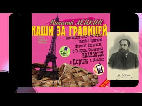 Наши за границейиз YouTube · С высокой четкостью · Длительность: 13 мин14 с  · Просмотры: более 1.000 · отправлено: 13-12-2015 · кем отправлено: Valery Chetokin