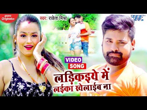 #VIDEO | #Rakesh Mishra | लड़िकइये में लईका खेलाईब ना | Feat - Someya Pandey | New Bhojpuri Song 2021