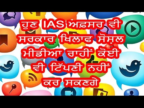 23.4.17-Punjab News- IAS officer v social media rahi sarkar te comment nhi kar sakange and more