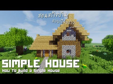"Minecraft : สอนสร้างบ้านแบบเรียบง่าย ""Simple House!"""