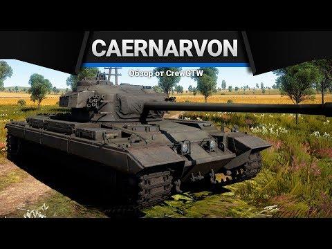 Caernarvon МОЛЧИ О НЁМ в War Thunder