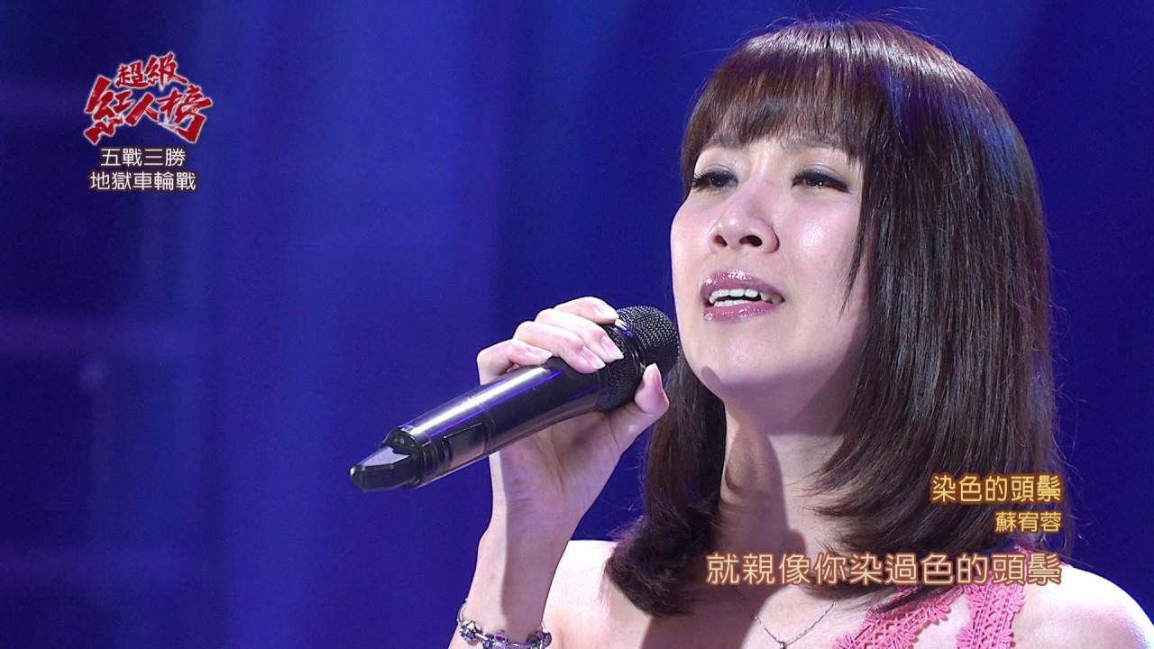 106.07.02 超級紅人榜 蘇宥蓉─染色的頭鬃(陳雷)