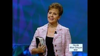 সম্প্রতি আপনার মনের মধ্যে কি হচ্ছে - What's Been On Your Mind Lately - Joyce Meyer