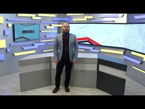 Чернівецький Промінь: ІМПУЛЬС | #24 – Спортивний огляд