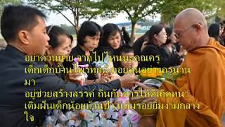 017+เพลงนางฟ้าบ้านไพร+วันครู2560+wankru2560+รภ เพชรบุรี+สพป พบ 2