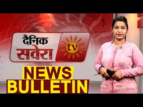 Dainik Savera News Bulletin 17 Feb