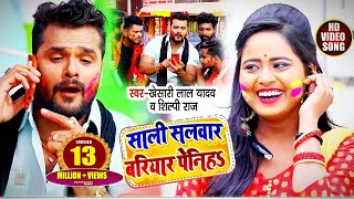 #Video - साली सलवार बरियार पेनिहS - #Khesari Lal Yadav, #Shilpi Raj - #होली_गीत - Bhojpuri Holi Song