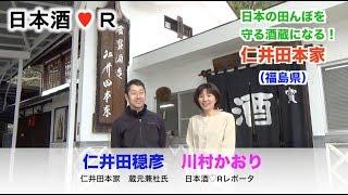今回は、福島の仁井田本家さんの取材です。「日本の田んぼを守る酒蔵に...