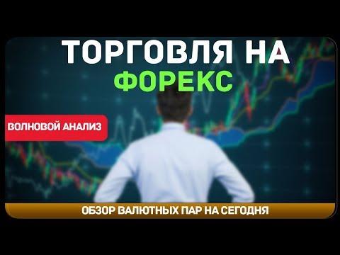 ТОРГОВЛЯ НА ФОРЕКС. Волновой анализ рынка ОНЛАЙН. Детальный разбор EUR/GBP. RUSTRADER ????