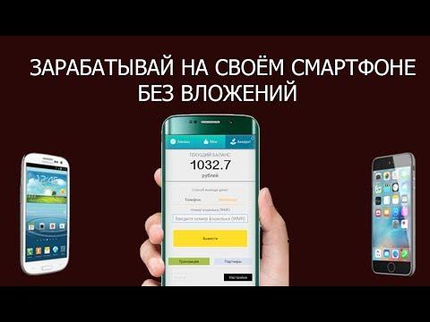 Топ 10 мобильных приложений для заработка в интернете без вложений