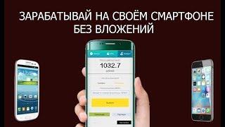 ТОП 6 приложений для заработка на Андроид