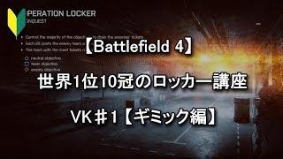 【BF4】 世界1位10冠のロッカー講座 VK♯1 【ギミック編】
