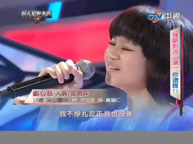 鄭心慈 - 人質 20120916 (25分)
