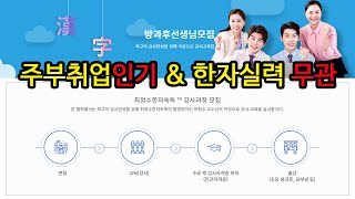★2020년 유망직종- 방과후교사 [최정수한자속독] 강…