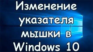 Как изменить указатель (курсор) мыши в Windows 10