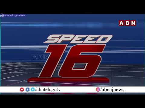 Speed 16 | AP & Telangana News Highlights | ABN Telugu teluguvoice