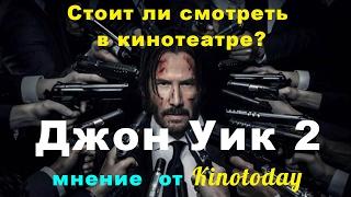 Отзыв на фильм Джон Уик 2 (2017)