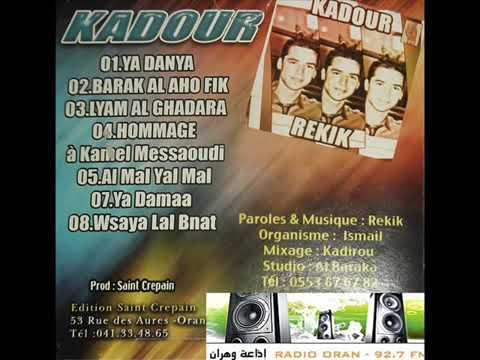 Rare interview : kadour rekik avec omar zakri émission jil bladi radio bahia FM