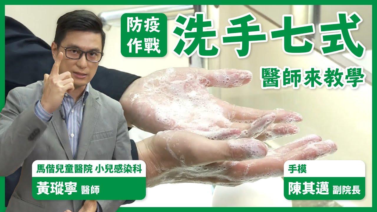 20200222 防疫作戰洗手七式 行政院副院長陳其邁 ft. 黃瑽寧醫師