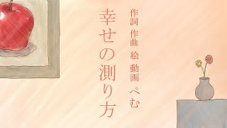幸せの測り方 / ぺむ feat.flower