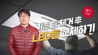 전문가가 알려주는 기존 등 제거 후 LED등 교체하는 …