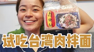 Day 29 of 30  自制牛油果沙拉  试吃台湾肉拌面  30 Day VLOG Challenge