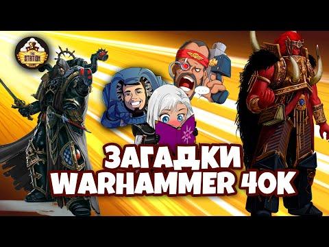 Warhammer 40000 - Загадки таймлайна
