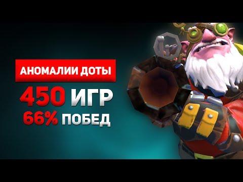 видео: Снайпер - 66% Побед 450 Игр - Аномалии Доты