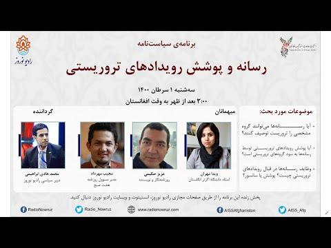 سیاستنامه   رسانه و پوشش رویدادهای تروریستی