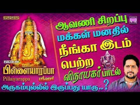 உலக-தமிழ்-மக்கள்-மனதில்-நீங்கா-இடம்-பெற்ற-விநாயகர்-பாடல்- -pillaiyarappa- -srihari-vinayagar-songs